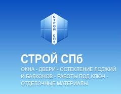 Строй СПб