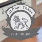Глобал Трэйд — Уютный Дом